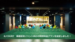 8/COURT  「動画配信イベント」向けの特別利用料金を設定しました!