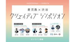 【オンラインのみ開催】鹿児島×渋谷クリエイティブ・シンポジオン