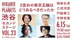 渋谷セカンドステージvol.23
