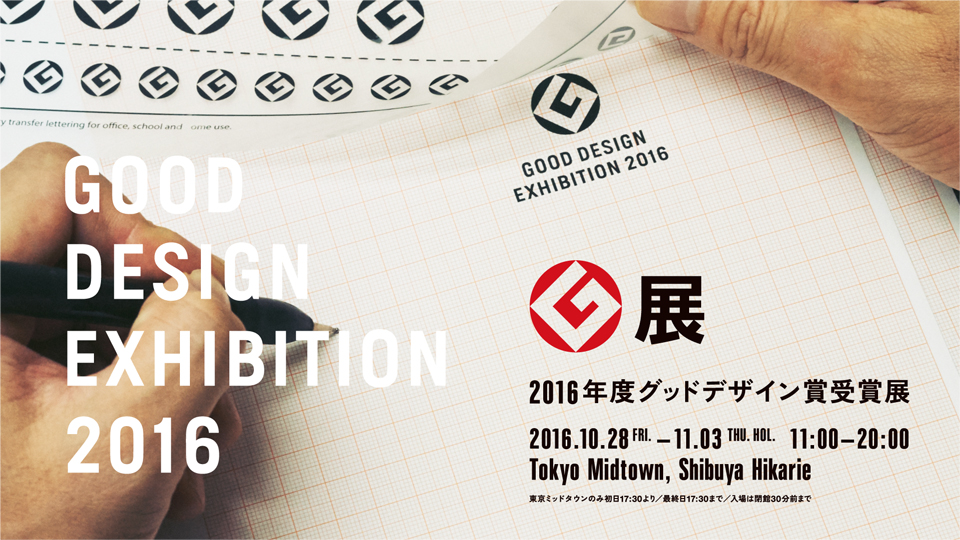 GOOD DEISGN EXHIBITION 2016