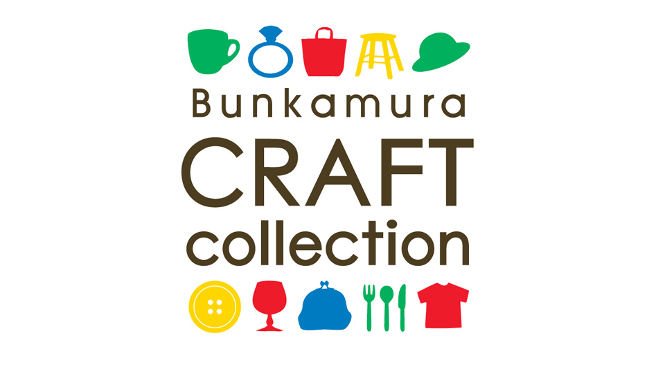 Bunkamura×渋谷ヒカリエ Summer Craft Collection 2016