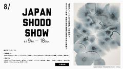 JAPAN SHODO SHOW