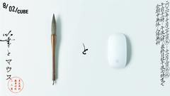 筆とマウス