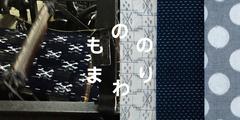 もののまわり  福岡の織物 久留米絣