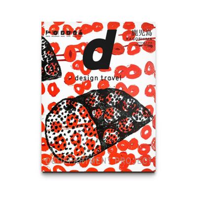 kagoshima_book-490x490.jpg