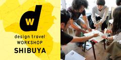 東京渋谷のデザイントラベルを考える『d design travel WORKSHOP 渋谷』号 情報募集中!