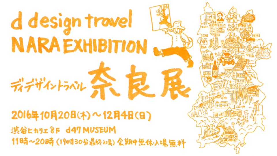 d design travel NARA EXHIBITION