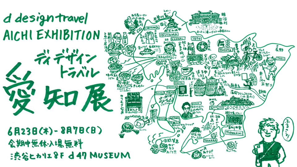 d design travel AICHI EXHIBITION