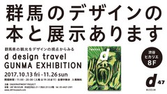 d design travel GUNMA EXHIBITION