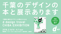 d design travel CHIBA EXHIBITION