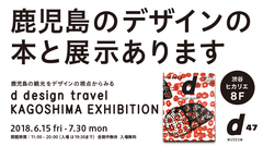 d design travel KAGOSHIMA EXHIBITION