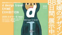 【臨時休館:webコンテンツ有り】d design travel EHIME EXHIBITION