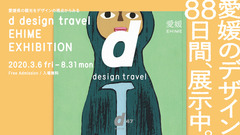 【会期延長】d design travel EHIME EXHIBITION