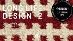 LONG LIFE DESIGN 2 祈りのデザイン展 -47都道府県の民藝的な現代デザイン-