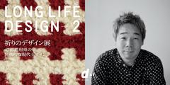 【オンライン配信】トークイベント「LONG LIFE DESIGN 2 祈りのデザイン展」