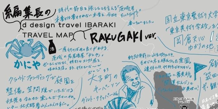 210225rakugaki1-980x490.jpg