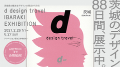 <会期延長>d design travel IBARAKI EXHIBITION