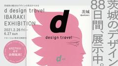 <6/21より再開>d design travel IBARAKI EXHIBITION