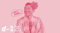 【茨城会場/東京会場ともに発売中!】d47落語会 第25回「茨城県」