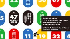 【会期延長】47 RENTAL STORE -貸し借りから生まれるコミュニケーション型レンタルストアは47都道府県のものづくりが脱皮するきっかけになる展-