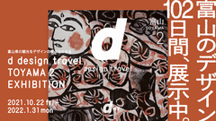 d design travel TOYAMA 2 EXHIBITION
