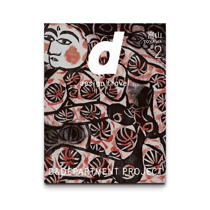 d design travel TOYAMA 2_cover02.jpg