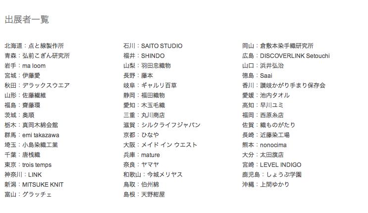 出展作家.png