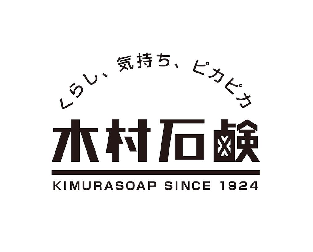シャンプー 木村 石鹸