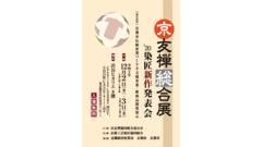 京友禅総合展